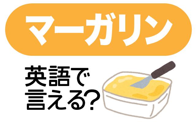トーストのお供【マーガリン】を英語で言える?
