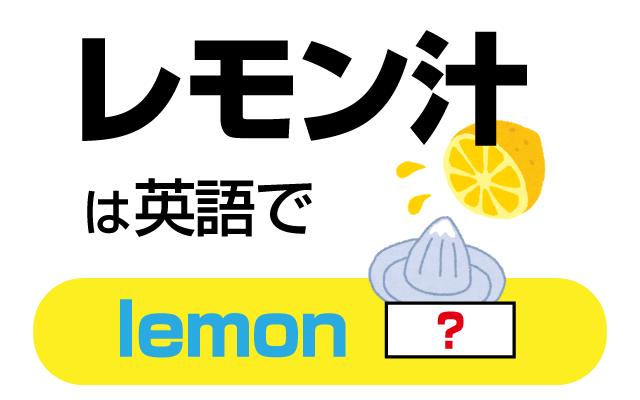 料理などに使う【レモン汁】は英語で何て言う?