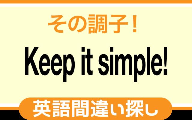 英語の間違い探し【その調子!】の英文にあるミスは?