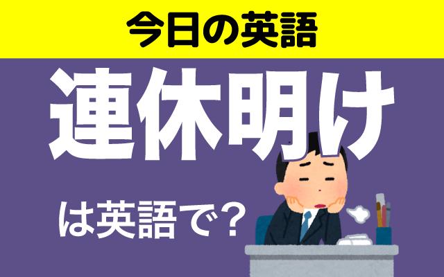 【連休明け】って英語で何て言う?
