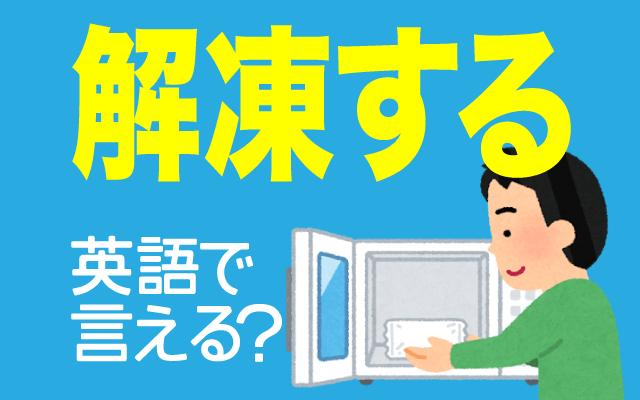 冷凍食品などを【解凍する】は英語で何て言う?