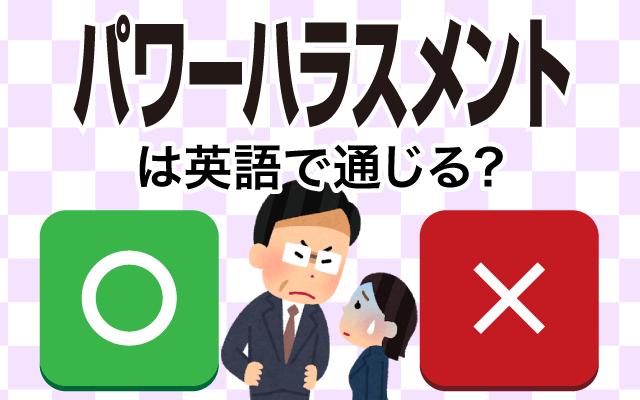 仕事中、職場での【パワーハラスメント】って英語で通じる?