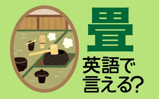 日本の伝統文化【畳】は英語で何て言う?