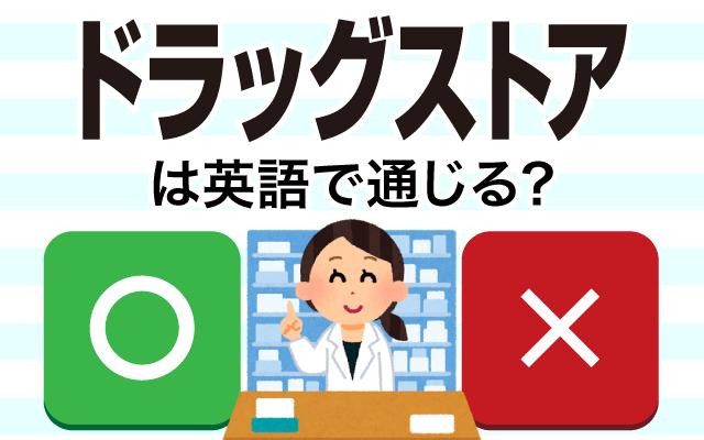 薬を販売する【ドラッグストア】って英語で通じる?