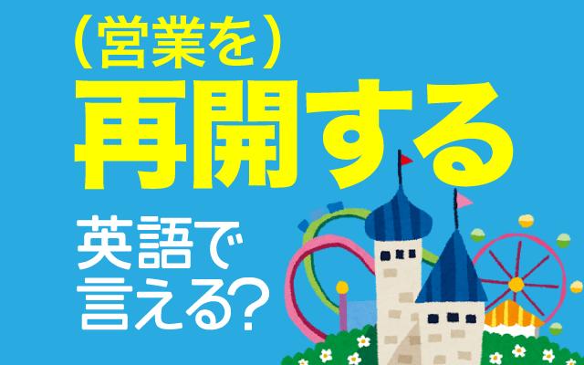 【営業を再開する】は英語で何て言う?