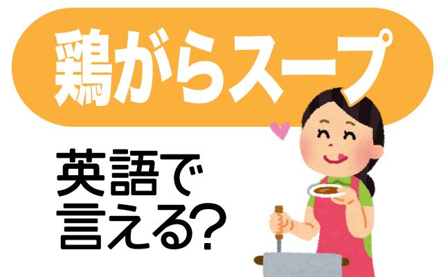 【鶏がらスープ】は英語で何て言う?