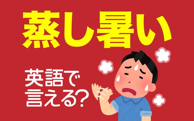 夏の日本は【蒸し暑い】って英語で何て言う?