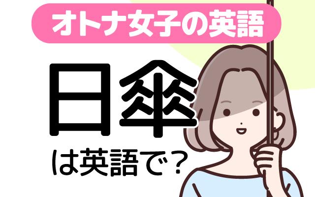 夏の紫外線対策や熱中症対策に使える【日傘】は英語で?