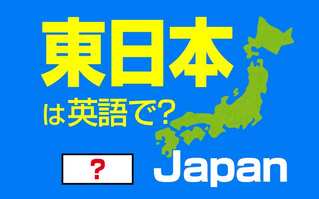 【東日本】って英語で何て言う?