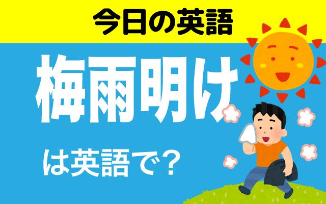 季節の英語【梅雨明け】は英語で何て言う?