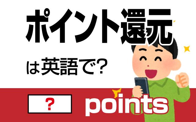 【ポイント還元】は英語で何て言う?