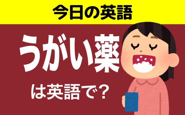 【うがい薬】は英語で何て言う?