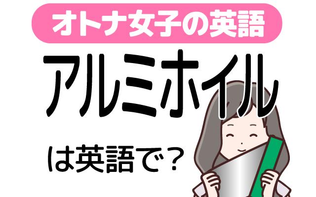 【アルミホイル】って英語で何て言う?