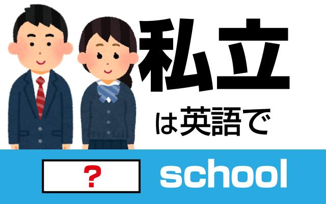 【私立(学校)】って英語で何て言う?