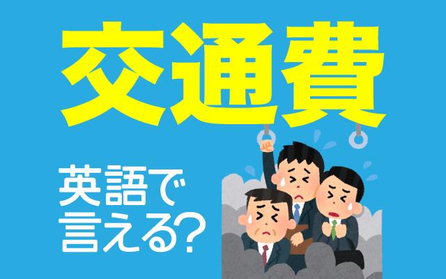 仕事などの【交通費】って英語で何て言う?