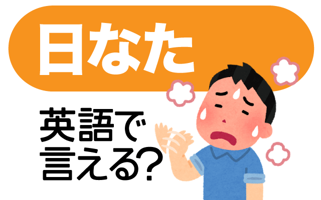 【日なた】は英語で何て言う?