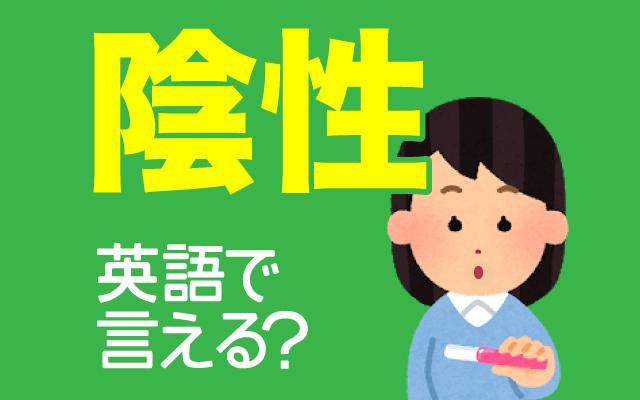 検査の【陰性】って英語で何て言う?