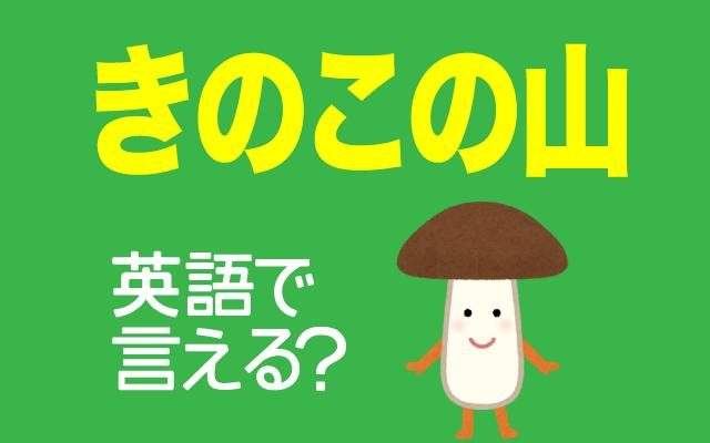 チョコレートのお菓子【きのこの山】って英語で何て言う?