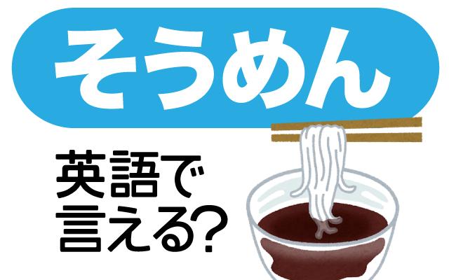 夏の風物詩【そうめん】は英語で何て言う?
