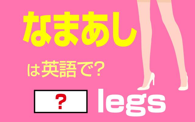 夏に増える【生足】は英語で何て言う?