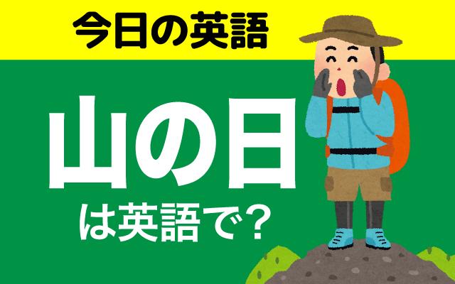 国民の祝日【山の日】って英語で言える?