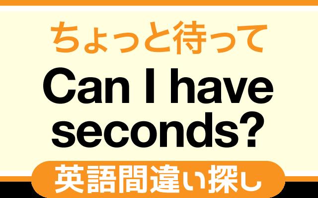 英語の間違い探し【ちょっと待って】の英文にあるミスは?