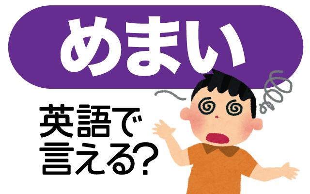熱中症や低血圧や低気圧などで起こる【めまい】は英語で?
