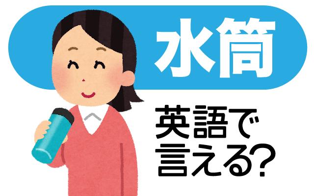 水分補給に便利な【水筒】は英語で何て言う?
