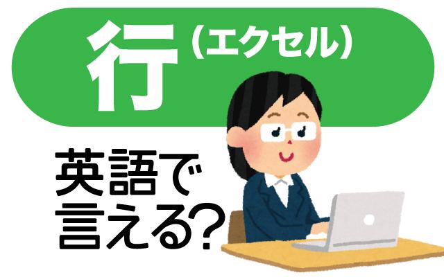 エクセルの【行】って英語で何て言う?