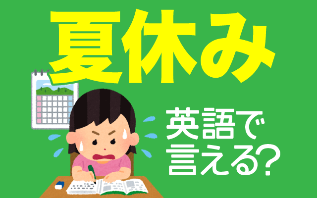夏の長期休み【夏休み】って英語で何て言う?