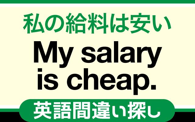 英語の間違い探し【給料が安い】の英文にあるミスは?