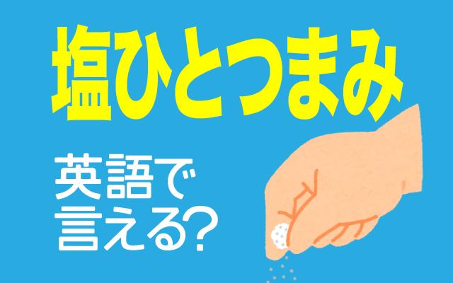 料理の英語【塩ひとつまみ】って英語で何て言う?