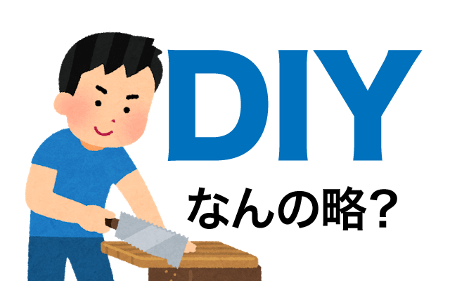 日曜大工や工作を意味する【DIY】って英語で何の略?