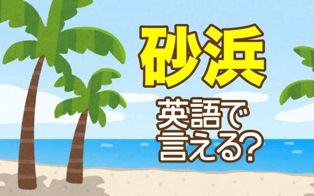 夏の定番【砂浜】は英語で何て言う?