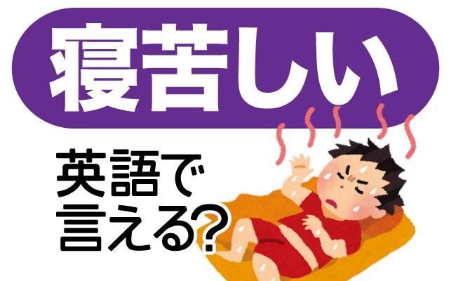 真夏の蒸し暑い夜に【寝苦しい】は英語で何て言う?