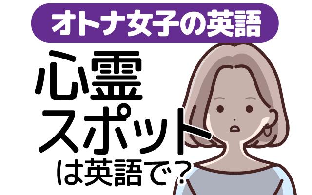 夏の定番【心霊スポット】って英語で何て言う?