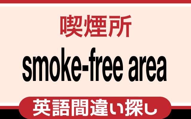 英語の間違い探し【喫煙所】の英文にあるミスは?