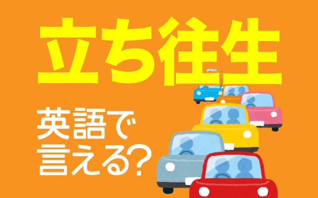 交通事故などで発生する【立往生】は英語で?