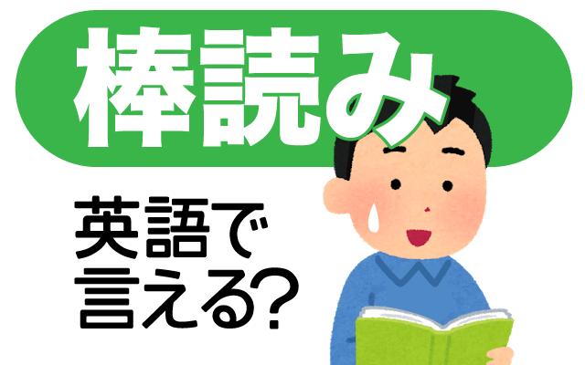 批判される事も多い【棒読み】は英語で何て言う?