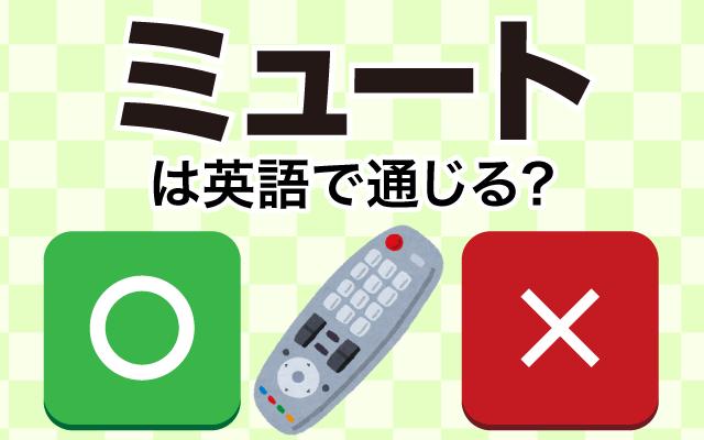 テレビやパソコンの【ミュート】は英語で何て言う?