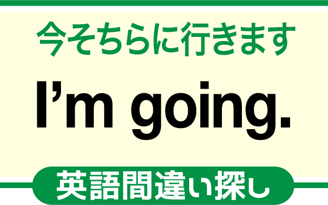 英語の間違い探し【今そちらに行きます】の英文にあるミスは?