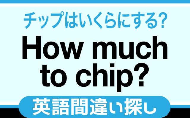 英語の間違い探し【チップはいくらにする?】の英文にあるミスは?