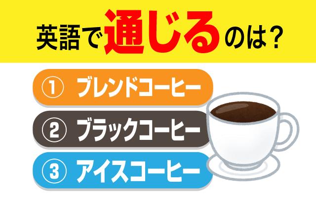ブレンド・ブラック・アイスの中で英語で通じるコーヒーの表現は?