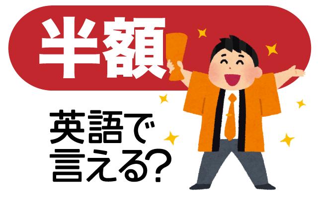 セールや売り尽くしなどの【半額】は英語で何て言う?