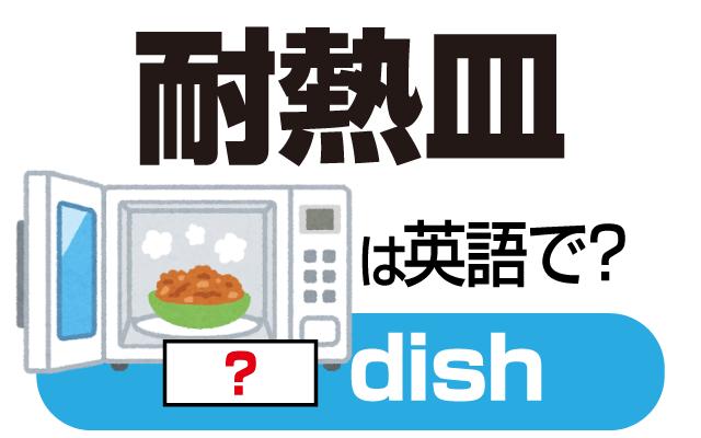 電子レンジやオーブンに使える【耐熱皿】は英語で?