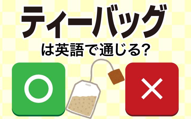 【ティーバッグ】は英語で通じる?通じない和製英語?