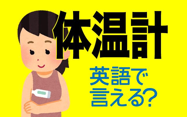 体温を測る【体温計】は英語で何て言う?