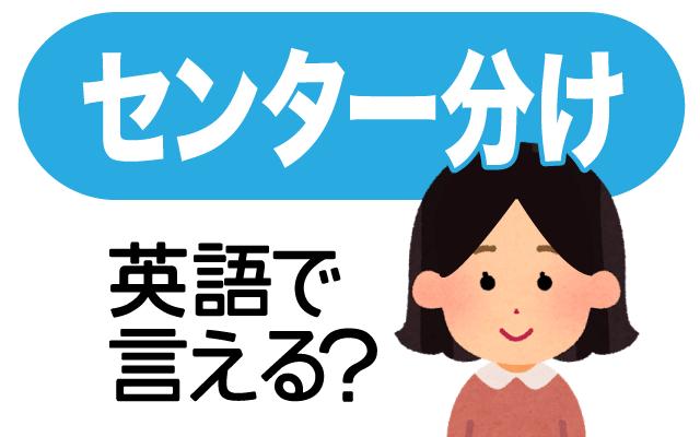 髪を真ん中で分ける【センター分け】は英語で何て言う?