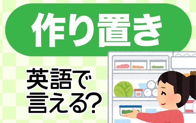 料理をまとめて作る【作り置き】は英語で何て言う?