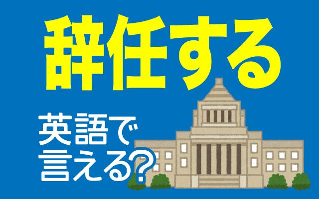 政治家や社長などが【辞任する】は英語で何て言う?